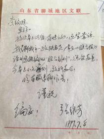 聊城文联主席、作家张维芳信札2通