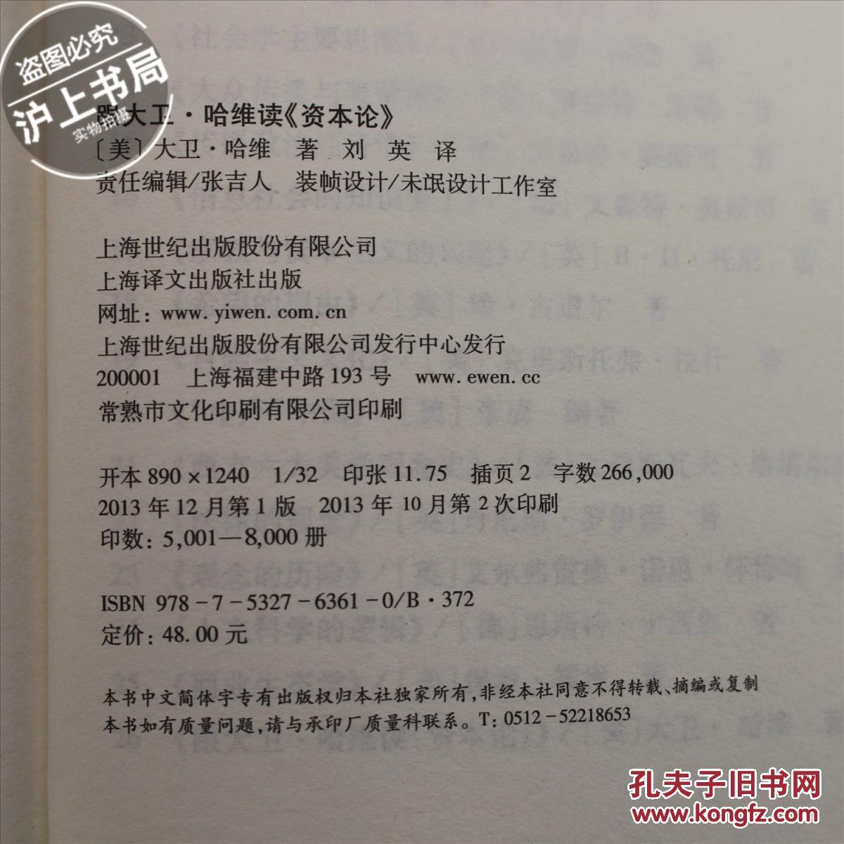 【图】跟大卫哈维读《资本论》(全二卷)_上海