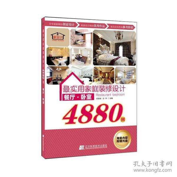 最实用家庭装修设计4880例:餐厅·卧室