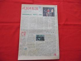 戏剧电影报。1983年。1-52期全