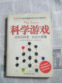 科学游戏台湾著名科学教育专家陈忠照著