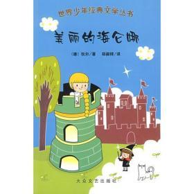 世界少年经典文学丛书:美丽的海仑娜