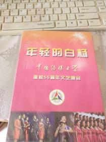年轻的白杨中国传媒大学建校55周年文艺晚会 光盘版
