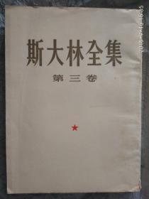 斯大林全集(第三卷)