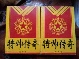 将帅传奇 元帅集 +  大将集 2本一套  精装  1版1印  印量仅3千册