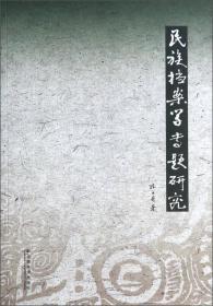 民族档案学专题研究