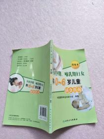 中国孕期、哺乳期妇女和0-6岁儿童膳食指南[实物图片]