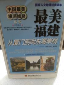 中国最美旅游线路丛书《最美福建》(从厦门到闽东海岸线)一册