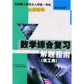 理工类硕士研究生入学考试数学综合复习解题指南