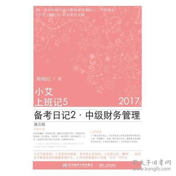 小艾上班记5·备考日记2·中级财务管理(第三版)