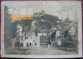 民国老照片:民国——武汉——武昌蛇山公园——