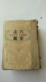 民国出版 六法全书 民国29年初版