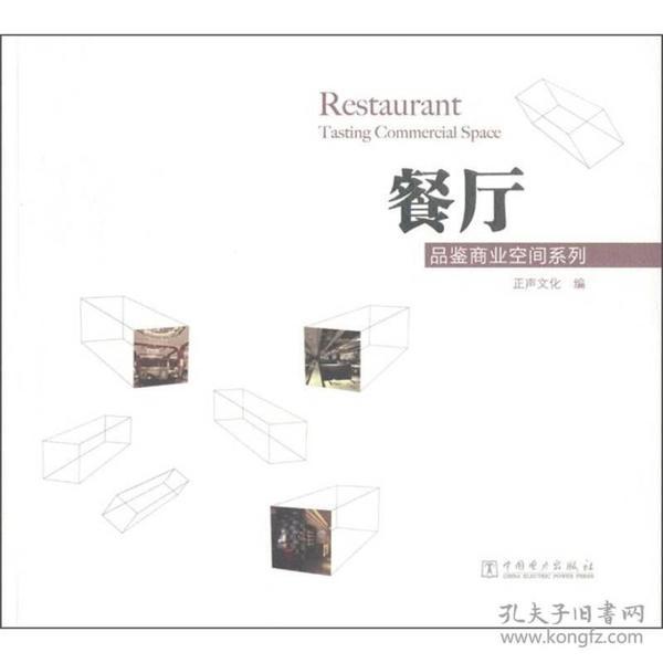 9787512331730品鉴商业空间系列·餐厅