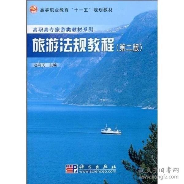"""高等职业教育""""十一五""""规划教材·高职高专旅游类教材系列:旅游法规教程(第2版)"""