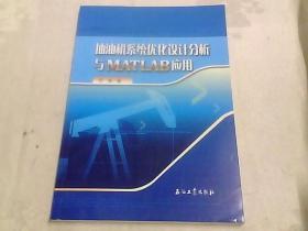 抽油机系统优化设计分析与MATLAB应用