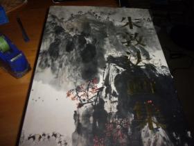 朱敦法画集 【上将朱敦法毛笔签赠本】
