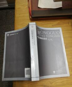 中国佛教通史(第15卷)