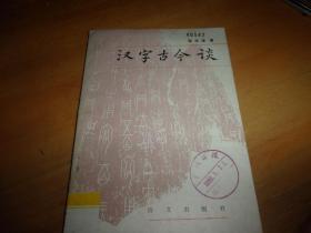 汉字古今谈 ---1988年1版1印---馆藏书,品以图为准