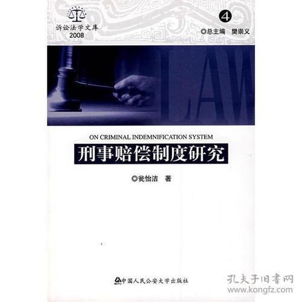 刑事赔偿制度研究(诉讼法学文库)