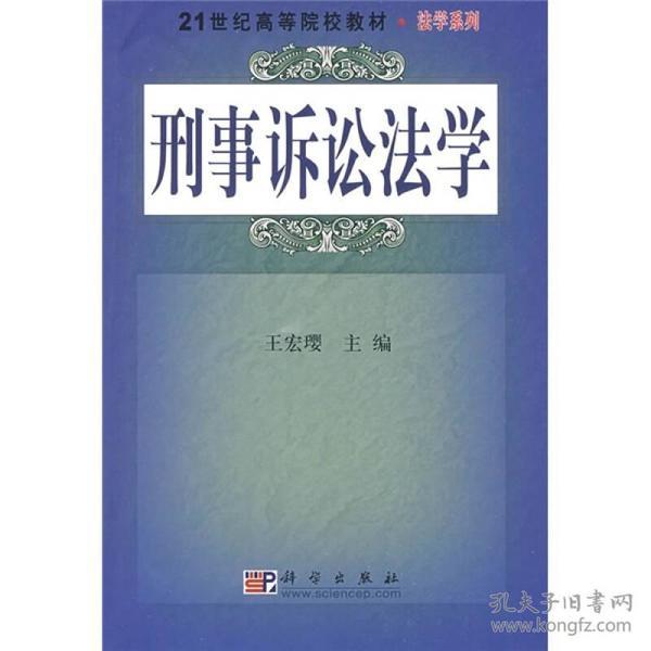 刑事诉讼法学/21世纪高等院校教材·法学系列