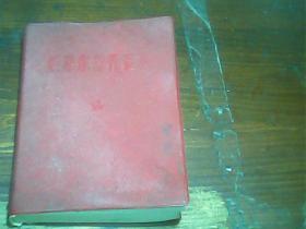 毛泽东著作选读(64开红塑皮