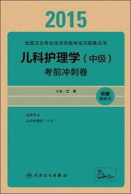 人卫版2015儿科护理学(中级)考前冲刺卷