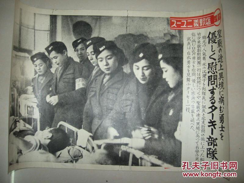 日本侵华罪证 1938年同盟写真特报 松竹少女歌剧团 北支慰问日军伤兵