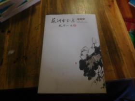 苏渊雷全集(佛学卷)
