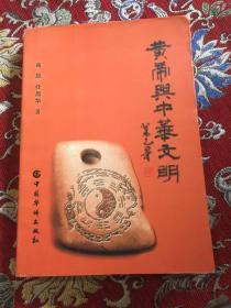 戴逸藏书:黄帝与中华文明   签章