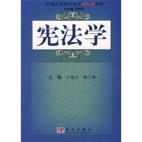 普通高等教育法学核心课教材:宪法学