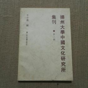扬州大学中国文化研究所集刊  第一辑