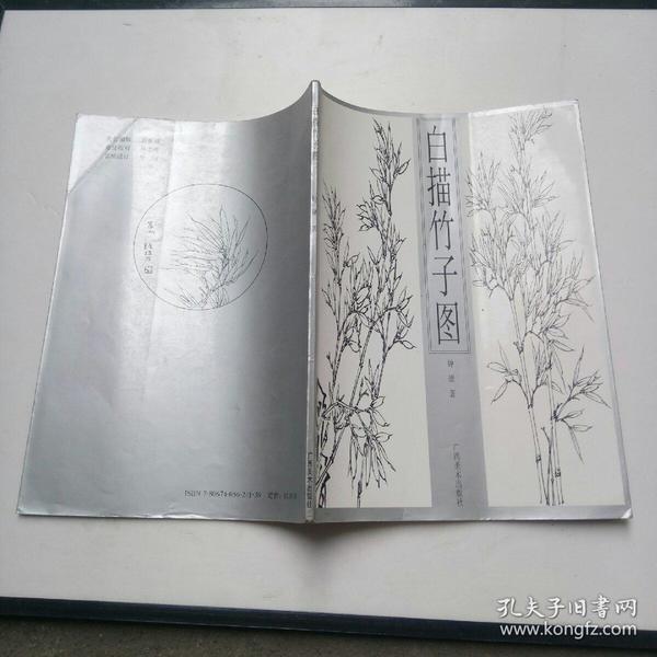 白描竹子图-最新上架 甲天下旧书店 孔夫子旧书网