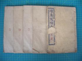 石印本  增广写信必读  卷一 卷二 卷五至卷十  五册  可惜缺卷三和四