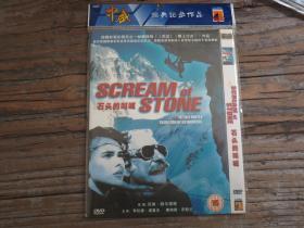DVD:《石头的叫喊》