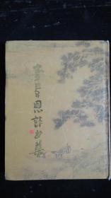 李春恩诗书集【精装本】