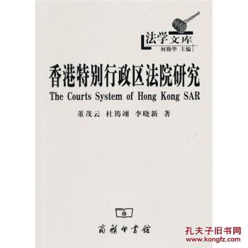 港英政制的结构和特点第二节 香港特别行政区的政制结构一,香港特别