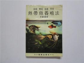 1973年版 热带鱼养殖法(饲养 繁殖 病疗 管理)