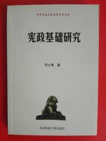 宪政基础研究