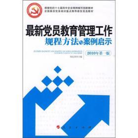 最新黨員教育管理工作規程方法與案例啟示(2010年第1版)