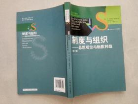 制度与组织:思想观念与物质利益