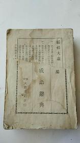 满洲国出版 大陆成语辞典 新京大陆书局 康德11年初版 缺封面
