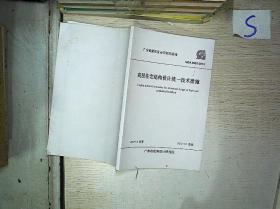 高层住宅结构设计统一技术措施GDA003-2012