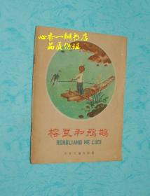 榕良和鸬鹚(60年代初老板本/戴敦邦绘图/彩色连环画)