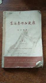 生活条件与健康医学季刊(1956-57年第1期创刊号-3期 3本合售)(大16开馆合订为平装本)