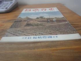 1933年11月《世界画报》(满洲国一周年庆祝大会 满洲正义团的誓杯式 满洲事变二周年 在上海活跃的日军部队 英国支那舰队旗舰访日 杭州西湖畔)