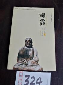 禅露2017.2