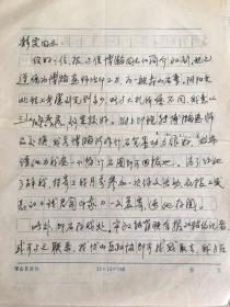钱君匋弟子、书法篆刻家张茂荣信札
