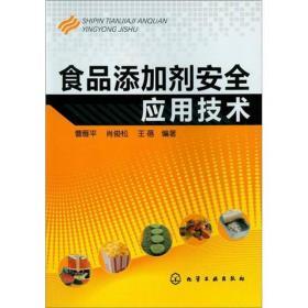 食品添加劑安全應用技術