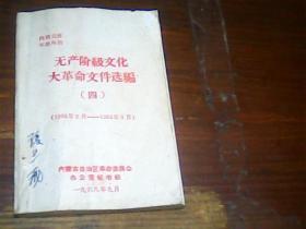 无产阶级文化大革命文件选编[四]64开1968年2月--1968年9月