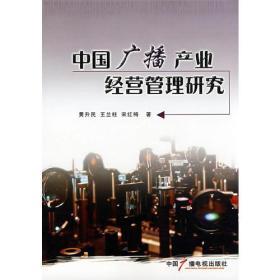 中国广播产业经营管理研究